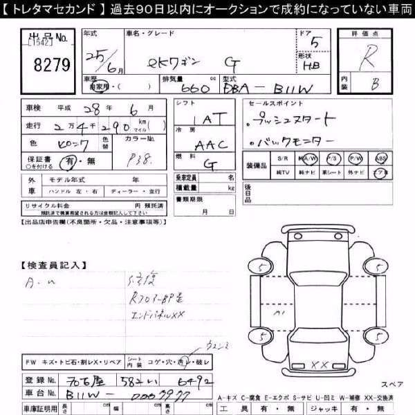 Mitsubishi Ek Wagon G 2013 Image-12