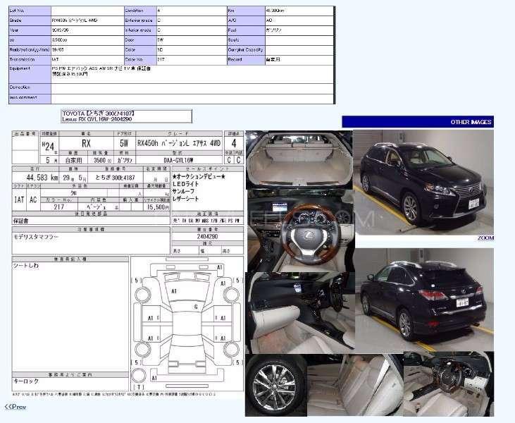 Lexus RX Series 450H 2012 Image-9