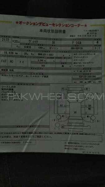 Toyota Vitz 2013 Image-5