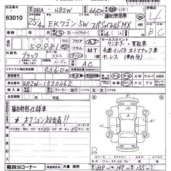 Mitsubishi Ek Wagon MX 2013 Image-11