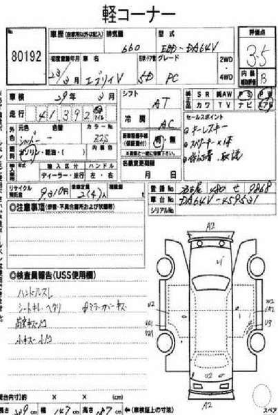 Suzuki Every PA 2011 Image-15