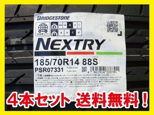 4 tyres 185/70/R14 Bridgestone Nextry Japani 2016 Brand New Image-1