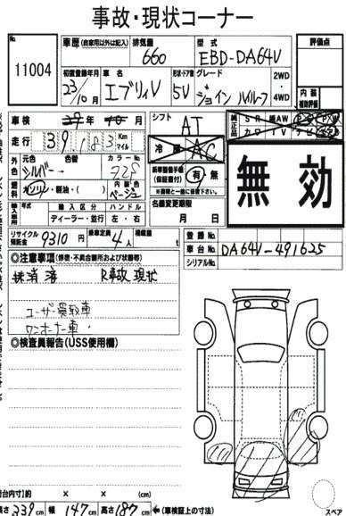 Suzuki Every Join 2011 Image-15