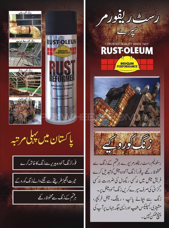 Anti Rust Treatment Image-1