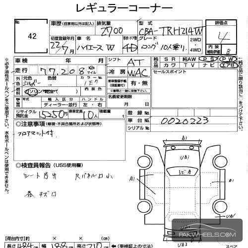 Toyota Hiace DX 2010 Image-2